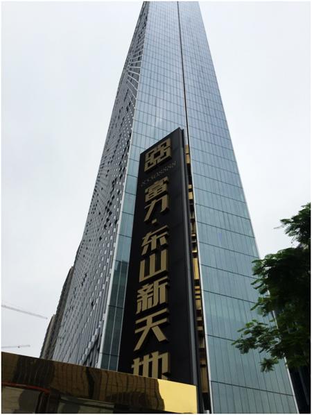 Guangzhou_Office.jpg